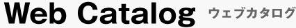Web Catalog ウェブカタログ